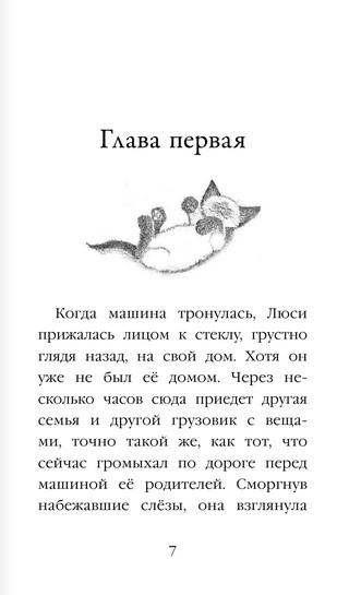 """Купить книгу """"Котенок Фиалка, или Коробка с сюрпризом"""""""