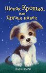 """Фото книги """"Щенок Крошка, или Друзья навек"""""""