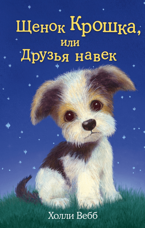 """Купить книгу """"Щенок Крошка, или Друзья навек"""""""