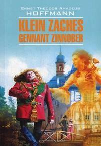 """Купить книгу """"Klein Zaches gennant Zinnober / Крошка Цахес, по прозванию Циннобер"""""""