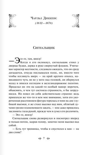 """Купить книгу """"Жених-призрак. Собрание мистических историй"""""""