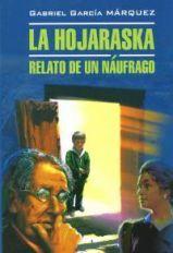 """Купить книгу """"La hojaraska. Relato de un naufrago / Палая листва"""""""