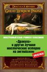 Dracula & others Great horror prose / «Дракула» и другие лучшие мистические истории на английском