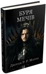"""Фото книги """"Буря мечів. Пісня льоду й полум'я. Книга третя"""""""