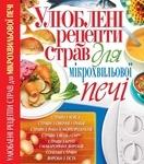 Улюблені рецепти страв для мікрохвильової печі