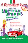 Самоучитель-детектив итальянского языка для начинающих (+CD-ROM)