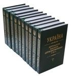 Україна. Антологія пам'яток державотворення X-XX ст. (комплект из 10 книг)