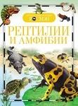Рептилии и анфибии