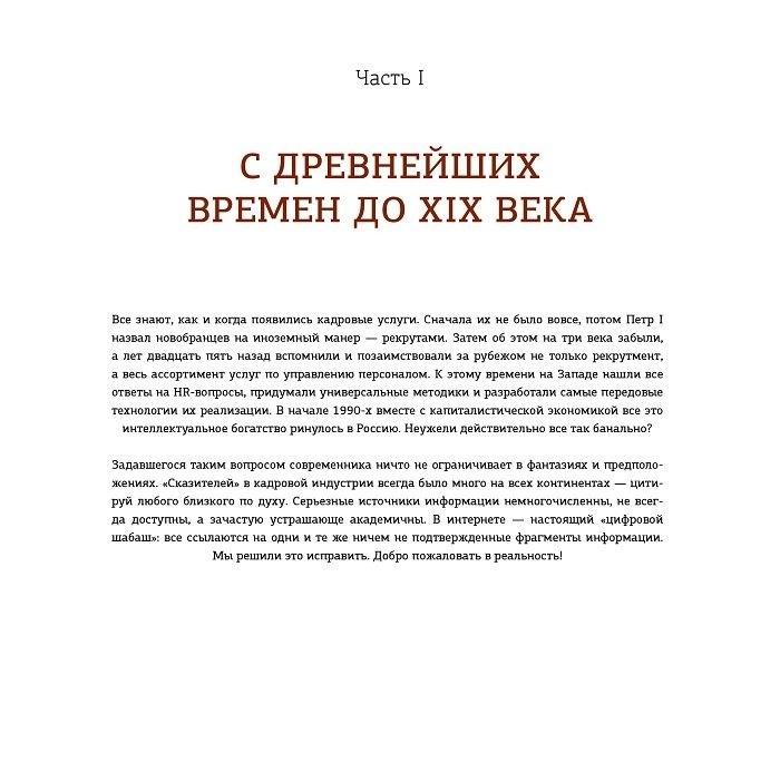 """Купить книгу """"Всемирная история кадровой индустрии"""""""