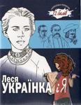"""Обложка книги """"Леся Українка і Я"""""""