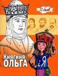 Обложка книги Марина Горянич
