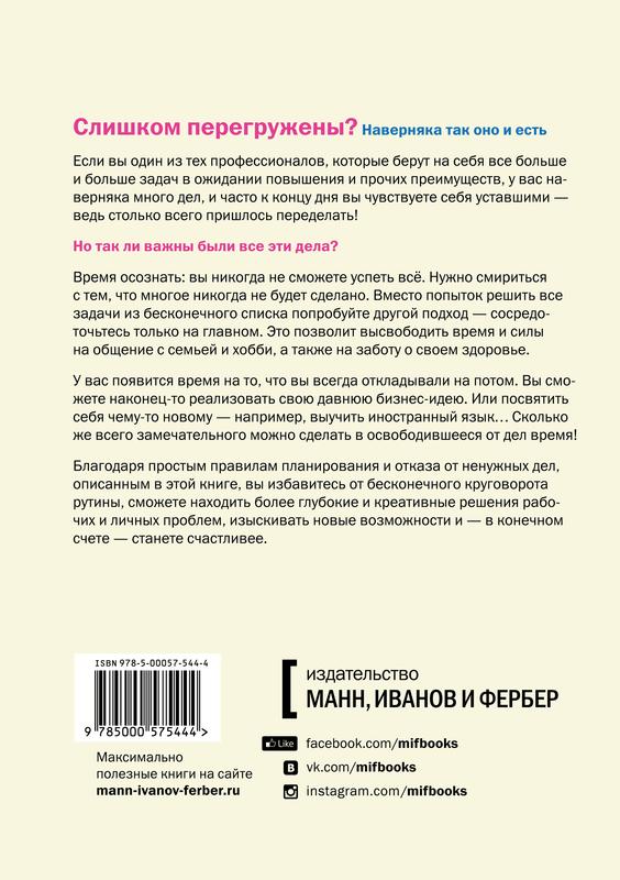 """Купить книгу """"Делай меньше. Как избавиться от желания все успеть"""""""