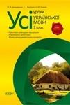 Усі уроки української мови. 3 клас
