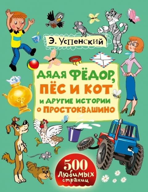 """Купить книгу """"Дядя Фёдор, пёс и кот и другие истории о Простоквашино"""""""