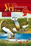 Усі уроки природознавства. 2 клас