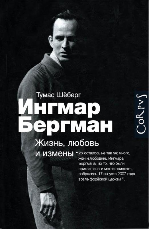 """Купить книгу """"Ингмар Бергман: Жизнь, любовь и измены"""""""