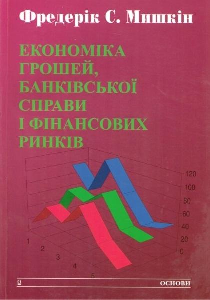 """Купить книгу """"Економіка грошей, банківської справи і фінансових ринків"""""""