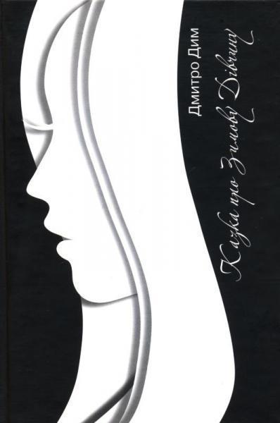 """Купить книгу """"Казка про Зимову Дівчину"""""""