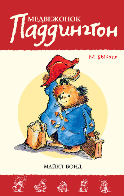 """Купить книгу """"Медвежонок Паддингтон на высоте"""""""