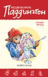 Медвежонок Паддингтон находит выход
