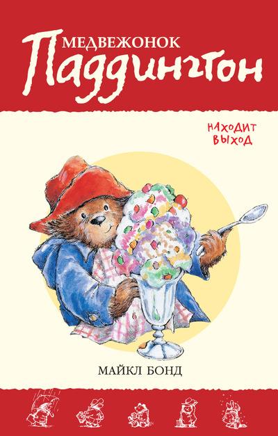 """Купить книгу """"Медвежонок Паддингтон находит выход"""""""