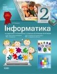 Інформатика. 2 клас