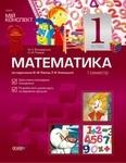 Математика. 1 клас. I семестр