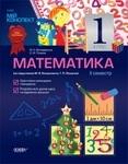 Математика. 1 клас. II семестр