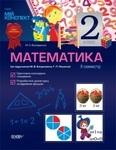 Математика. 2 клас. II семестр