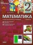 Математика. 2 клас. I семестр