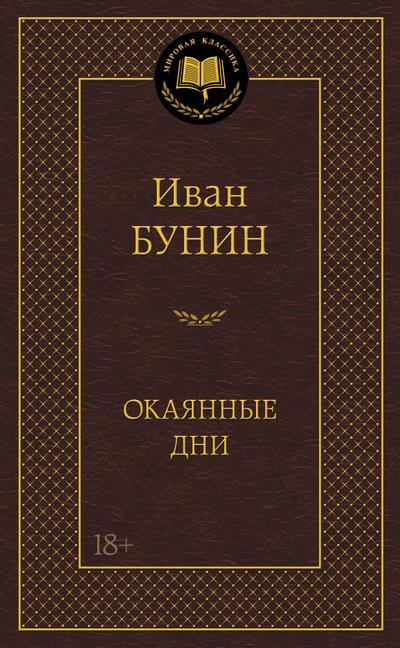 """Купить книгу """"Окаянные дни"""""""