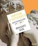 Завтрак у Sotheby's. Мир искусства от А до Я - купить и читать книгу