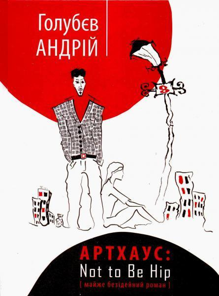 "Купить книгу ""Артхаус: Not to be hip"""