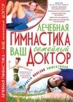 Лечебная гимнастика - ваш семейный доктор