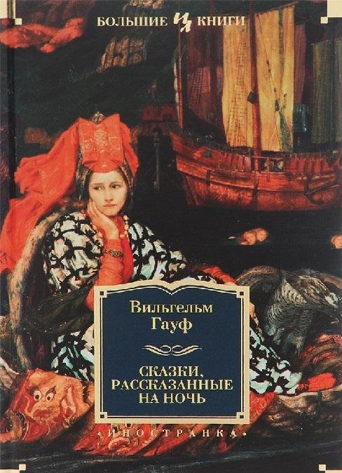 """Купить книгу """"Вильгельм Гауф. Сказки, рассказанные на ночь"""""""