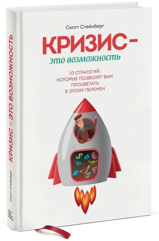 """Купить книгу """"Кризис - это возможность. 10 стратегий, которые позволят вам процветать в эпоху перемен"""""""