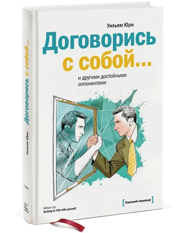 """Купить книгу """"Договорись с собой... и другими достойными оппонентами"""""""