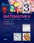 Математика. 3 клас. I семестр