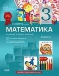 Математика. 3 класс. ІІ семестр