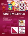 Математика. 3 класс. І семестр