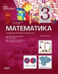 Математика. 3 клас. II семестр