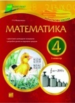 Математика. 4 клас. І семестр