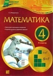 Математика. 4 клас. ІІ семестр