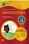 Математика. 4 класс. ІІ семестр