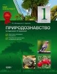 Природознавство. 1 клас