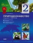 Природознавство. 2 клас