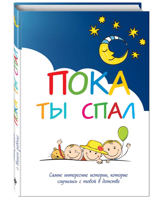 """Купить книгу """"Пока ты спал. Самые интересные истории, которые случились с тобой в детстве"""""""