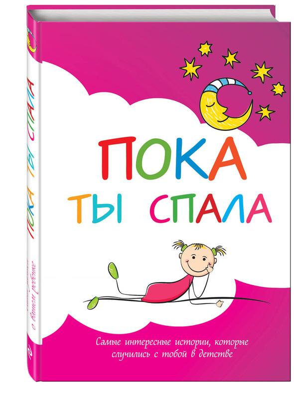"""Купить книгу """"Пока ты спала. Самые интересные истории, которые случились с тобой в детстве"""""""