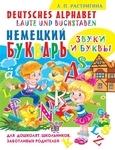 Немецкий букварь: Звуки и буквы. Deutsches Alphabet: Laute und Buchstaben
