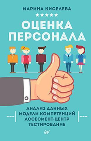 """Купить книгу """"Оценка персонала"""""""